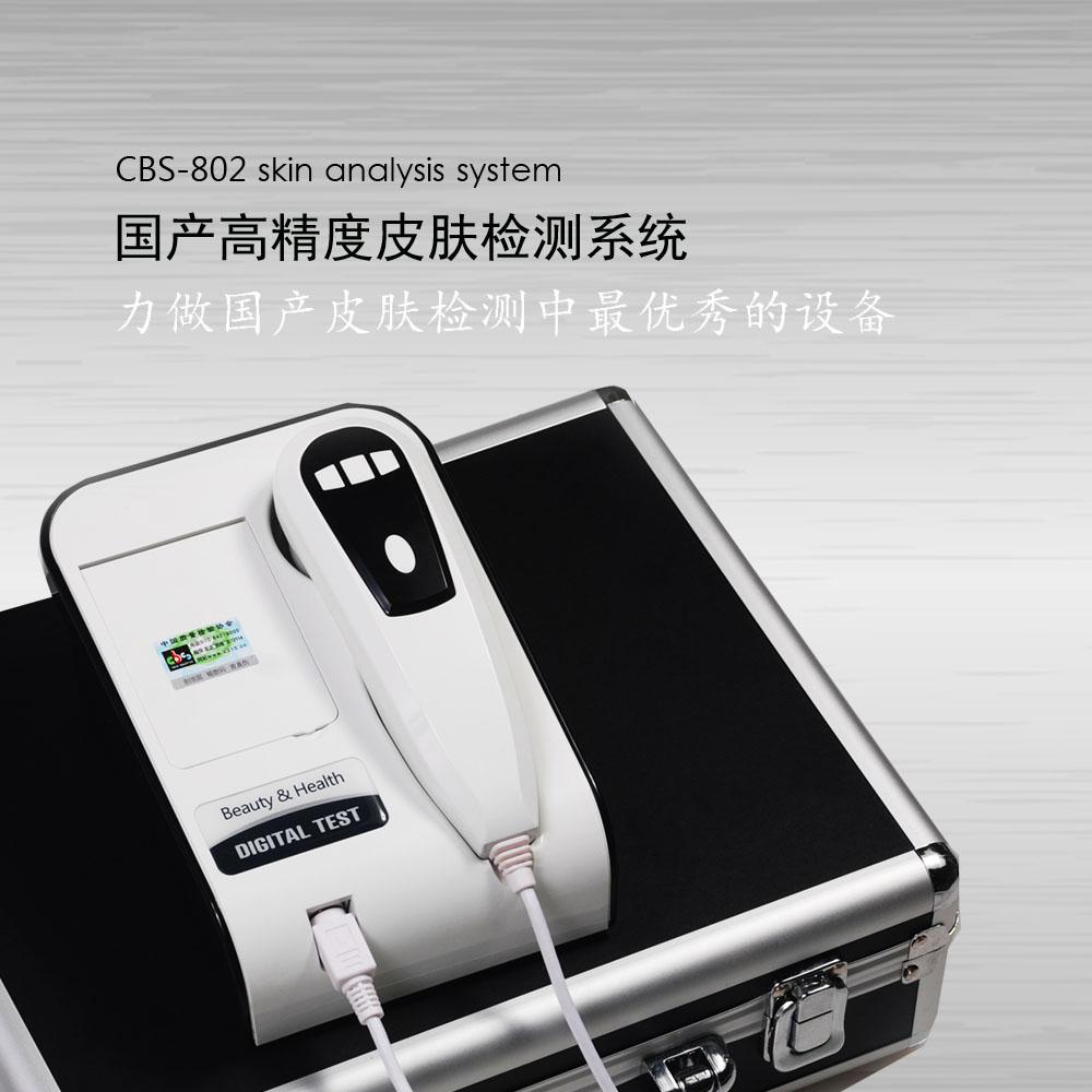 博视电子质量好的皮肤测试仪品牌 天然的皮肤测试仪