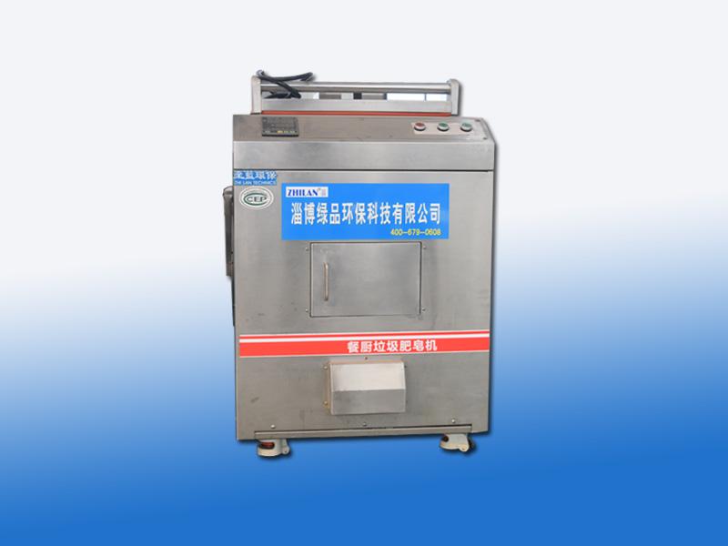 刮目相看!餐厨垃圾肥皂机厂家—餐厨垃圾肥皂机供应商