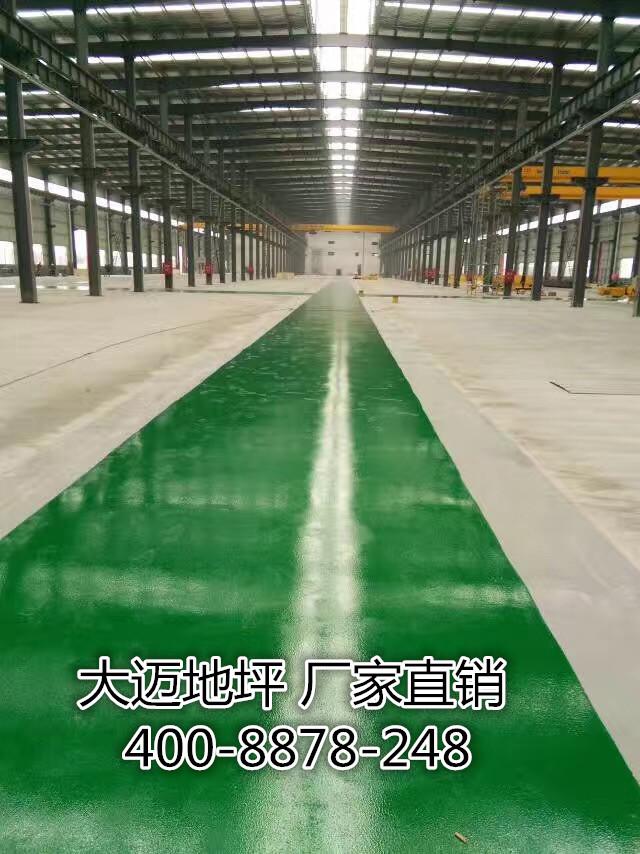 质量好的环氧树脂地坪|买环氧树脂地坪认准大迈建材