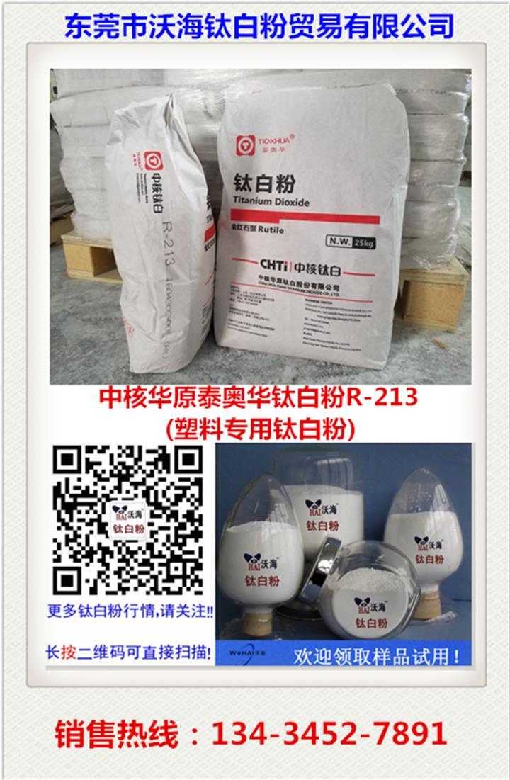 价位合理的中核华原R-213钛白粉|沃海贸易好的中核华原R-213钛白粉供应
