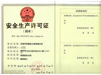 河南安全生产许可证代办-郑州称心的安全生产许可证代办推荐