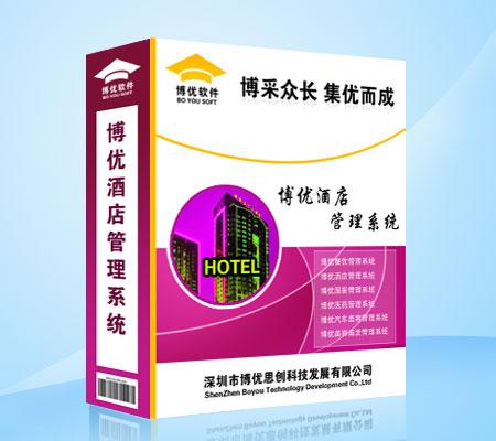 武汉博优酒店客房软件互联网+智慧酒店-博优酒店客房管理软件价格