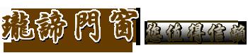山东珑谛节能门窗有限公司