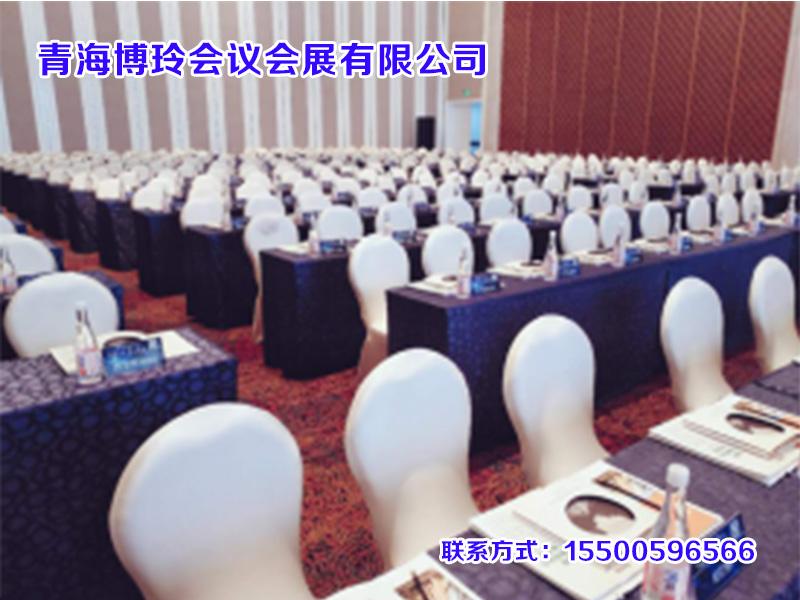 青海学术交流会,西宁哪里有口碑好的会议服务
