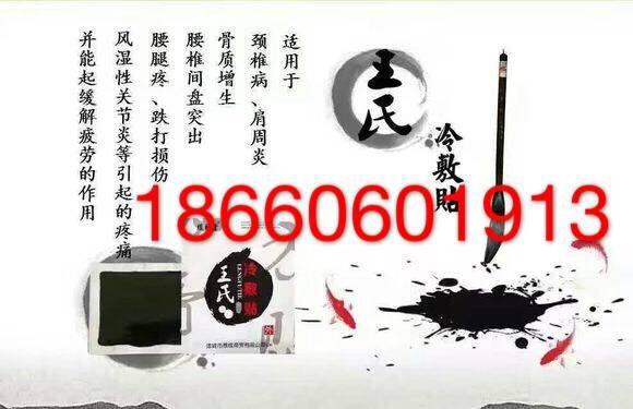 王氏冷敷贴代理公司-王氏冷敷贴供应商