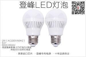 登峰科技提供高品质的LED投光灯,LED投光灯代理商