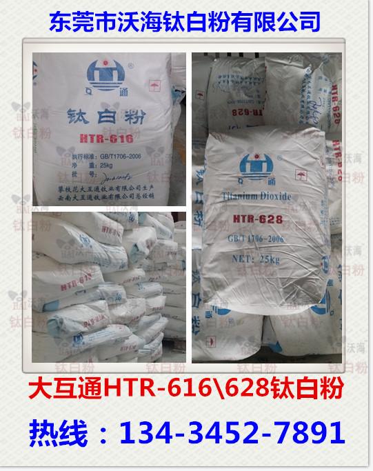 大互通HTR-616/628钛白粉代理加盟-实惠的大互通HTR-616/628钛白粉哪里有卖