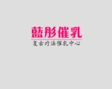 广州蓝彤催乳艾灸养生有限公司