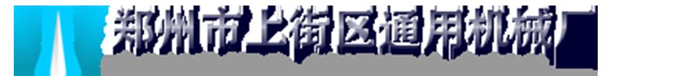 郑州市上街区通用机械厂