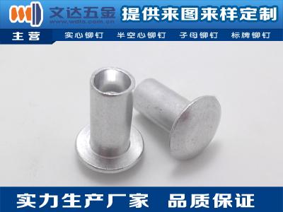 深圳哪里有专业的铝铆钉_实心铝合金铆钉