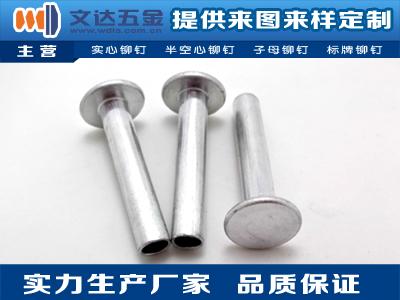 半空心铝铆钉-专业的铝铆钉供应商