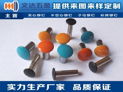 【厂家推荐】质量好的铁铆钉供应商,半圆头铁铆钉