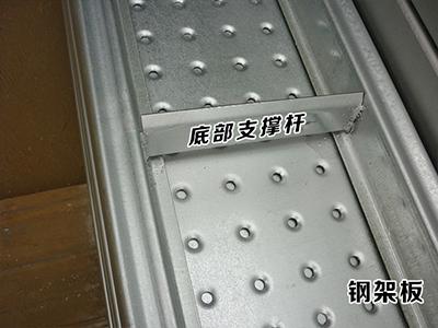 如何选购质量好的镀锌钢架板_山东镀锌钢跳板厂家