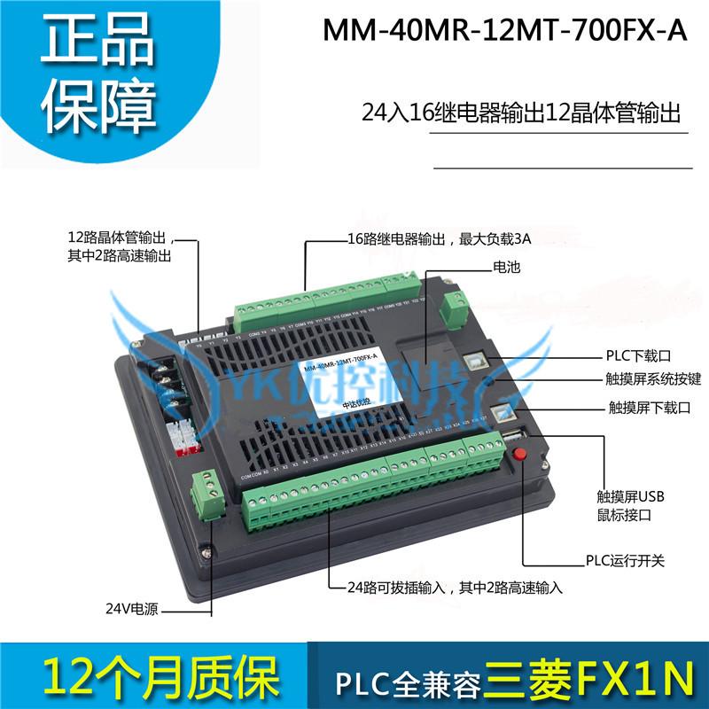 中达优控7寸触摸屏PLC一体机就选中达优控科技_优惠的中达优控7寸触摸屏PLC一体机