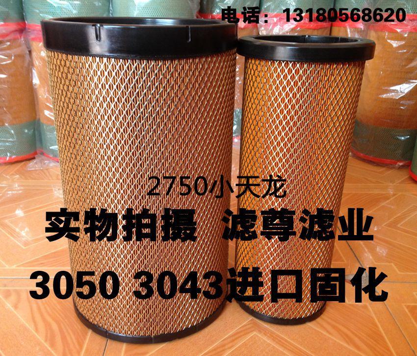 3050型空气滤清器