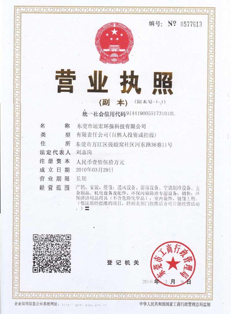 广东有实力的家具厂废气处理工程公司|企石家具厂废气处理工程