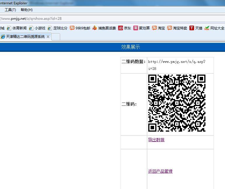 效率高的生产追溯系统_上海西安产品追溯系统哪家好