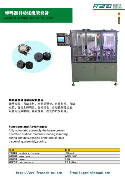 厦门哪里有供应耐用的蜂鸣器自动化组装设备|天津1140蜂鸣器组装机