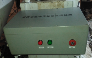 河南高质量的齿轮油在线监测系统供销-信誉好的油液监测