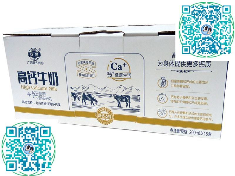 上海牛奶公司-上海哪里高钙奶优惠