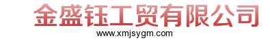 厦门金盛钰工贸有限公司