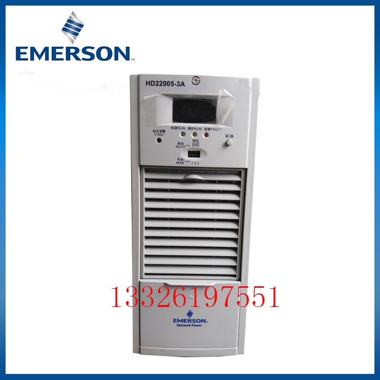 抛售HD22005-3A|购买销量好的艾默生电源模块HD22005-3A优选艾默生网络能源