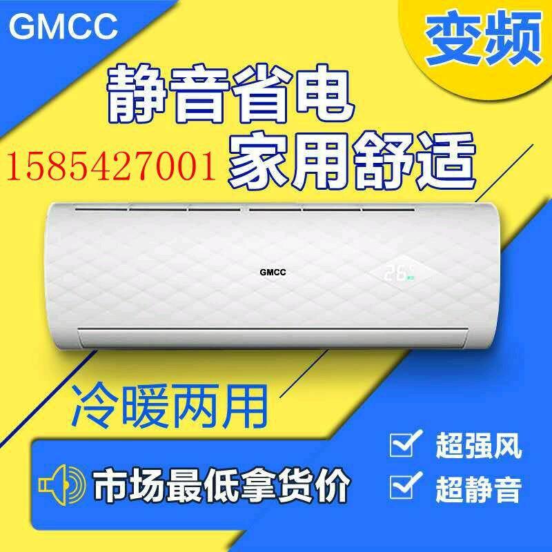 臨沂哪家供應的GMCC空調價格優惠,GMCC空調哪里有賣的公司