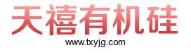 溧阳市天禧有机硅材料有限公司