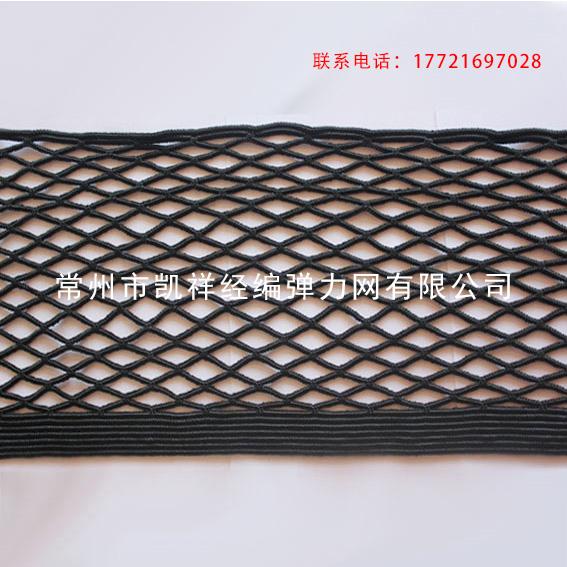 凯祥经编弹力网提供品牌好的汽车高强弹力收纳网产品 汽车行李固定网厂家