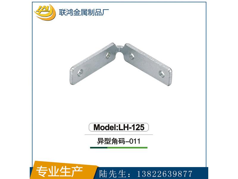 连接铁件-热荐高品质异形角码LH-125质量可靠