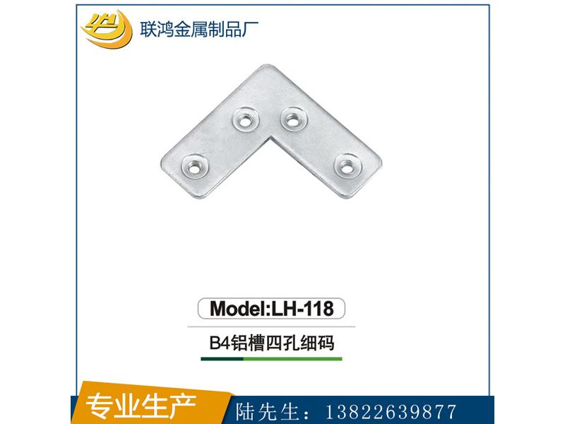 四孔角码-肇庆实惠的异形角码LH-125批售
