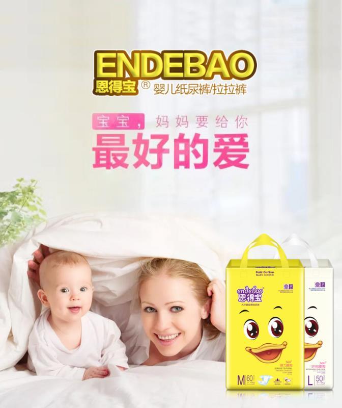 中国如何做好纸尿裤微商-品质纸尿裤专业供应