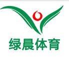 广东绿晨体育设施有限公司