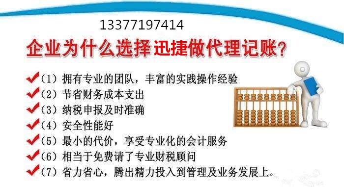 南寧會計公司-想要代理記賬優選南寧迅捷商務