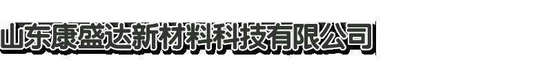 山东康盛达新材料科技有限公司