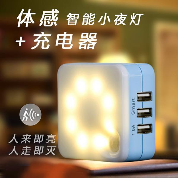 USB充电器-买合格的智能夜灯充电器,就选誉烁鑫电子