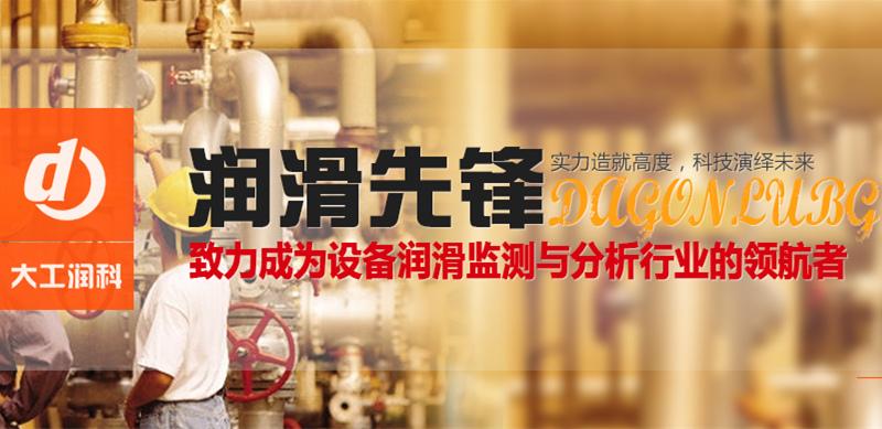 优质的设备润滑监测-高性价设备润滑监测推荐