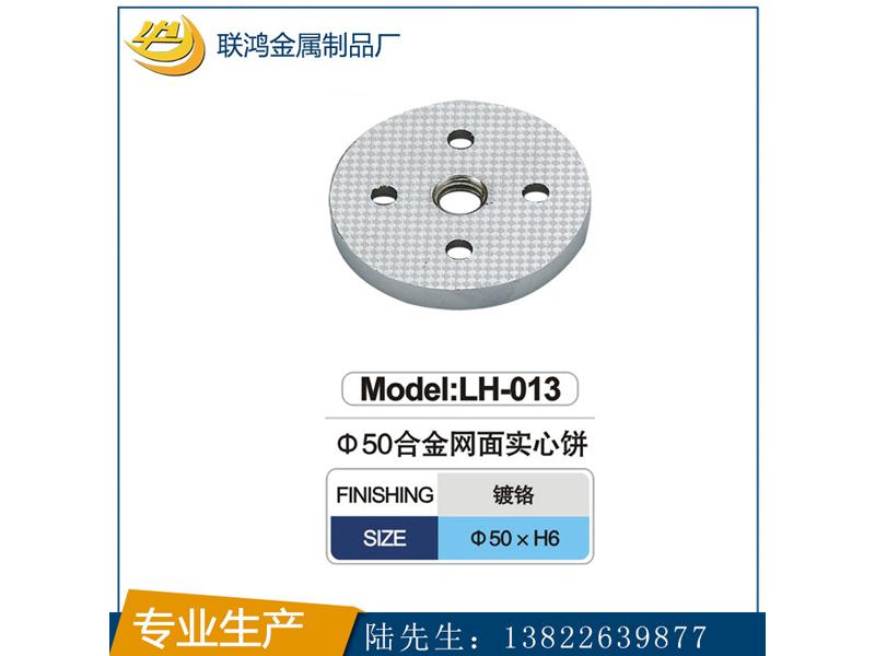 锌合金家具配件,专业的LH-039铁实心饼 锌合金家具配件【供应】