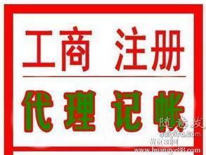 上海哪家注冊嘉定區公司好,受歡迎的注冊徐匯區公司