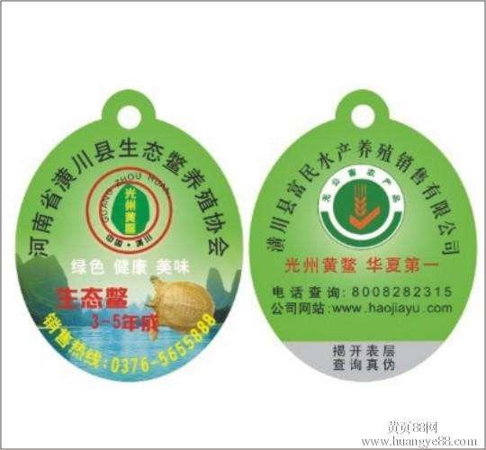 水产品防伪标签印刷_水产品吊牌标签制作_水产品溯源标签