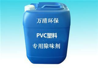 东莞优良的PVC塑料除味剂-高浓缩PVC塑料除味剂塑料专用耐高温液体去味剂遮味剂高效环保添加量小代理