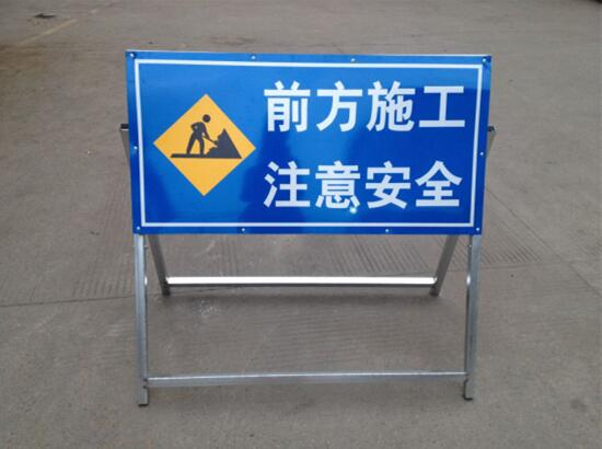 广西耐用的道路临时标志牌-买专业的道路施工牌当然是到博桂了
