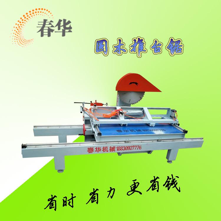 春华木工机械推台锯 木工推台锯 木工板材自动推台锯机厂家