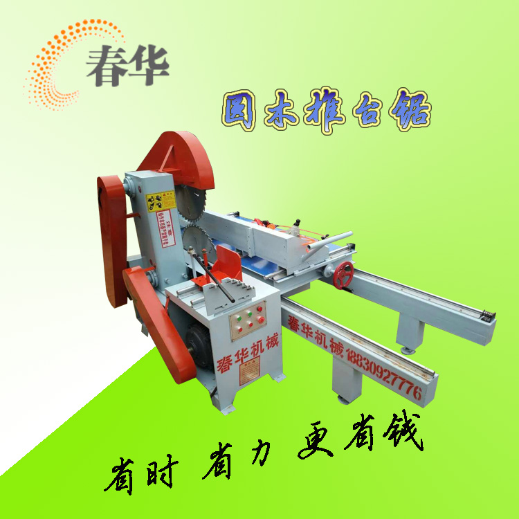 河北专业的新型圆木推台锯推荐_4米圆木推台锯春华机械