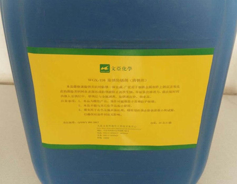 好的WGX-110除锈防锈剂尽在文亚环境化工?#33805;?除锈剂厂家供应