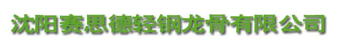 沈陽賽思德輕鋼龍骨有限公司
