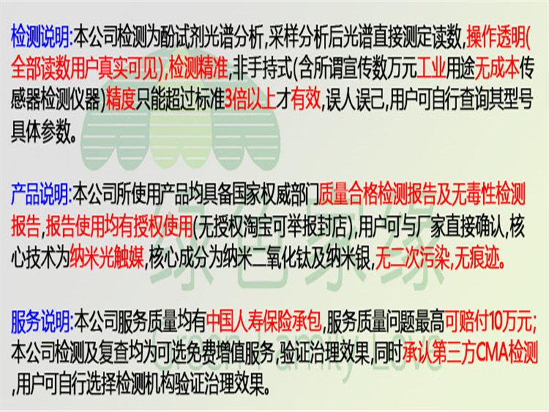 中国室内除甲醛|想找周到的室内除甲醛,就来北京睿洁环保