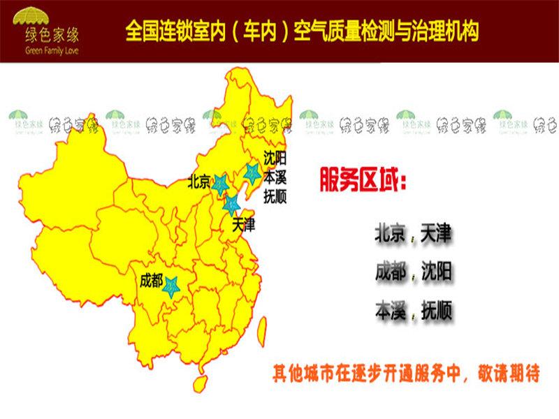 北京朝阳区除甲醛服务|北京睿洁环保提供优良的室内除甲醛