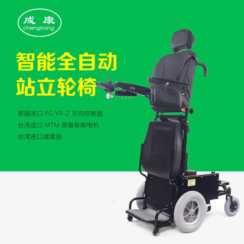 黑龙江手动站立轮椅_热卖手动站立轮椅成康轮椅供应