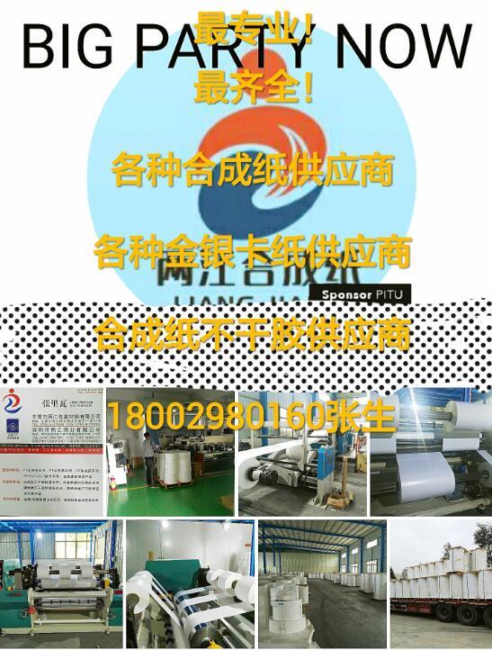PP合成纸供应商 PP合成纸厂家供应